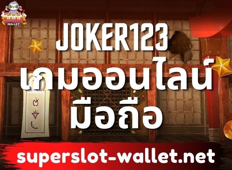 JOKER123 เกมออนไลน์มือถือ