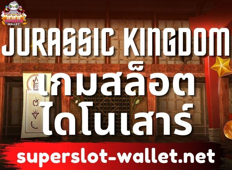 JURASSIC KINGDOM เกมสล็อตไดโนเสาร์