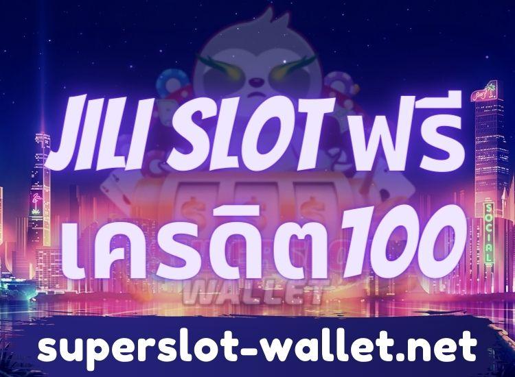 Jili slot ฟรีเครดิต100
