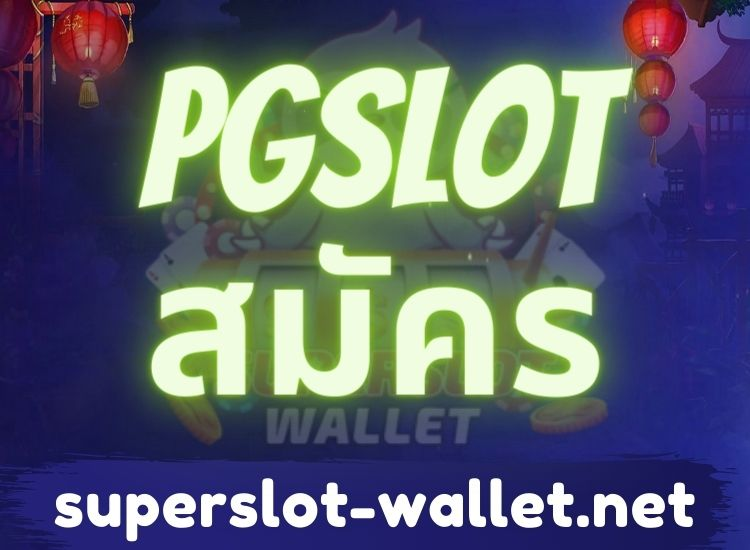 PGSLOT สมัคร