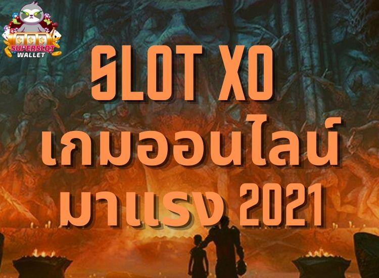 SLOTXO เกมออนไลน์มาแรง
