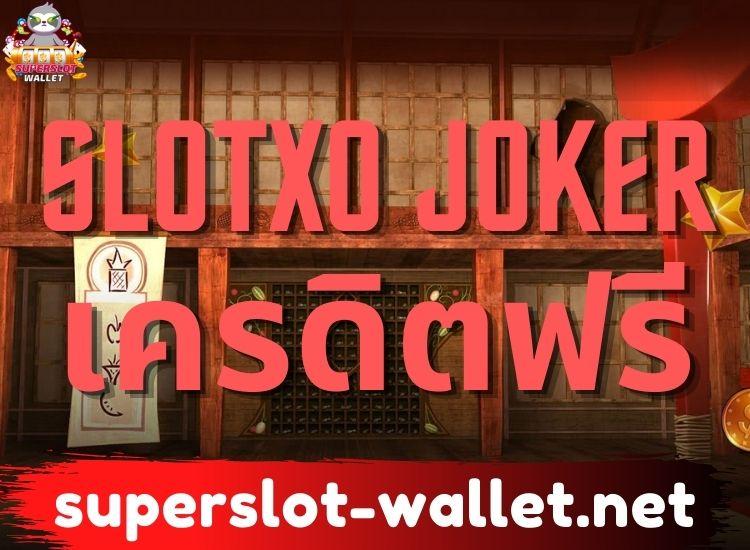 Slotxo joker เครดิตฟรี