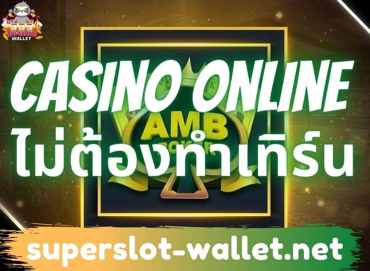 casino online ไม่ต้องทำเทิร์น