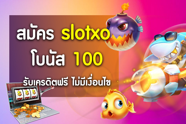slotxoโบนัส100