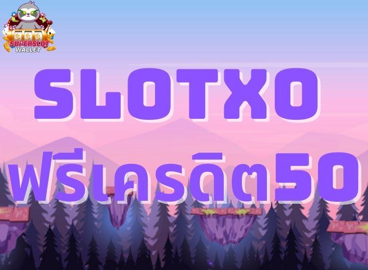 slotxo ฟรีเครดิต50