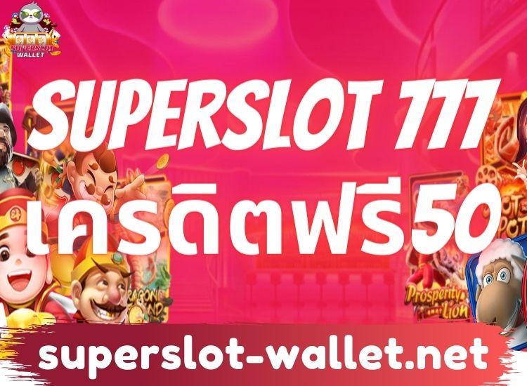 superslot777 เครดิตฟรี50