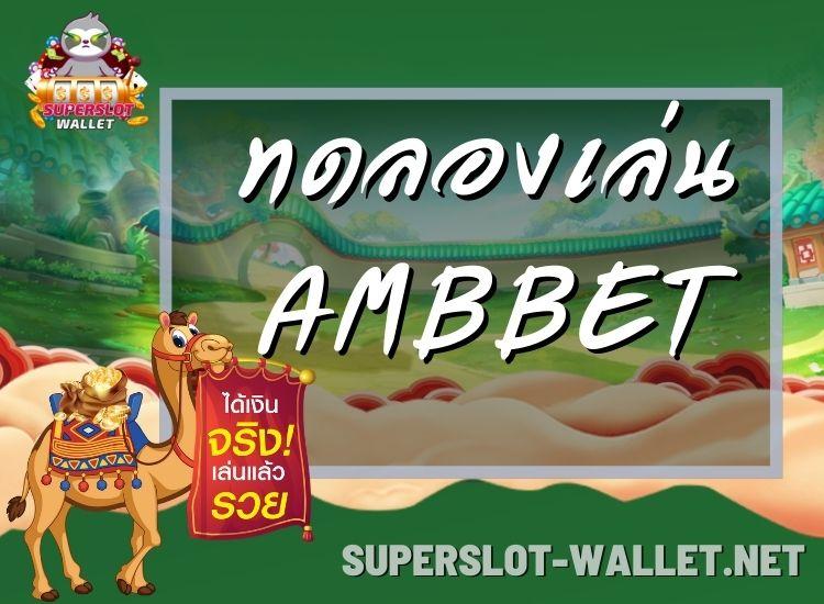 ทดลองเล่น AMBBET