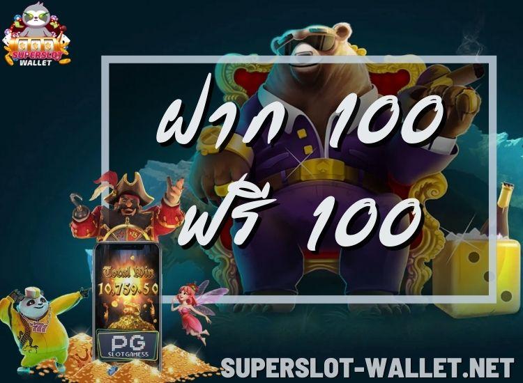 ฝาก100ฟรี100