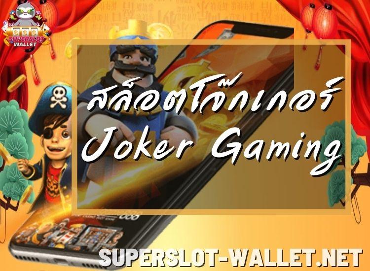 สล็อตโจ๊กเกอร์ Joker Gaming