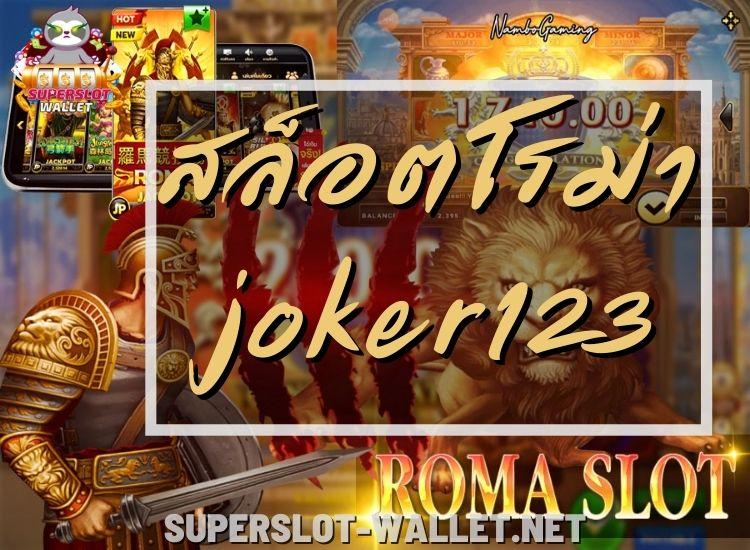 สล็อตโรม่า joker123