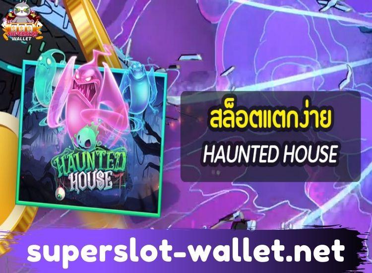 สล็อต-Haunted-House