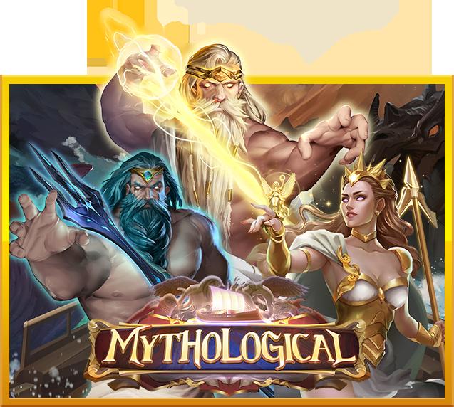 สล็อต Mythological
