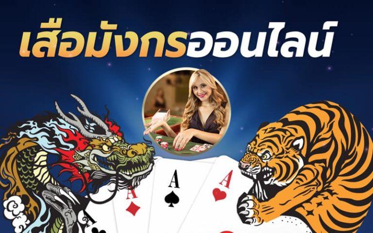 เกมไพ่เสือมังกร-sa66