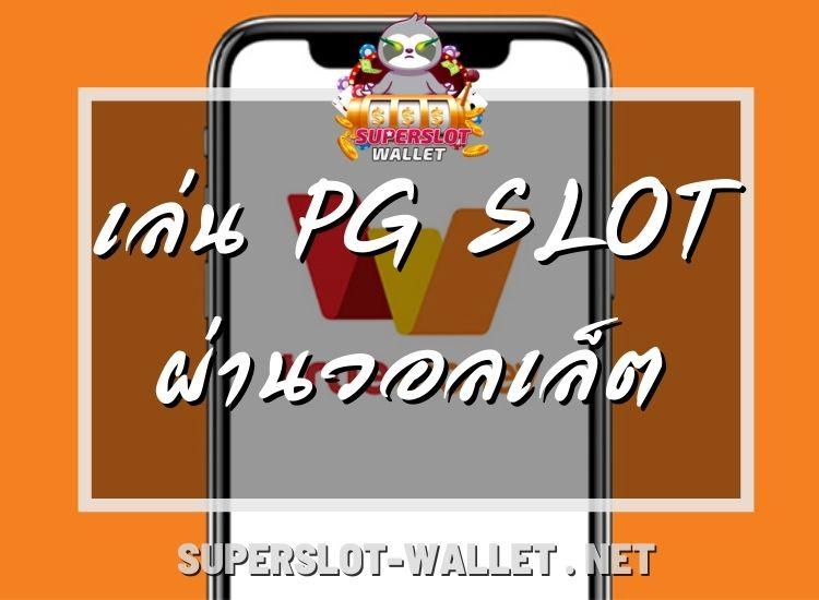 เล่น PG SLOT ผ่านวอลเล็ต