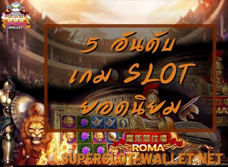 5 อันดับเกม SLOT ยอดนิยม