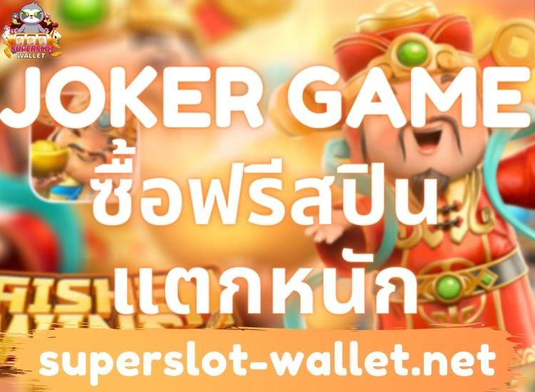JOKER GAME ซื้อฟรีสปินแตกหนัก