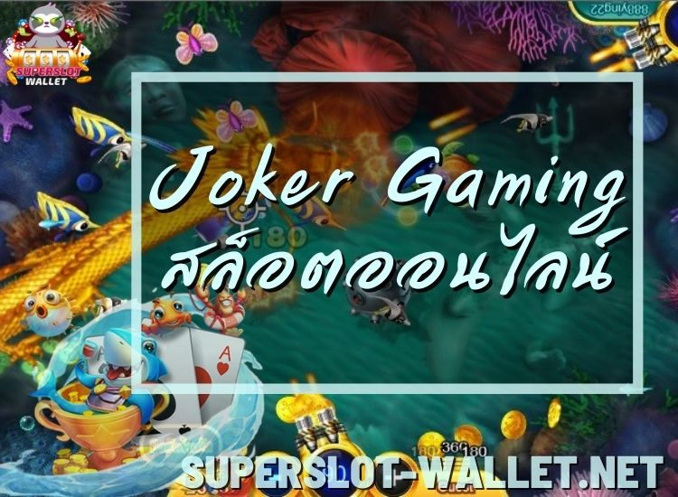 Joker Gaming สล็อตออนไลน์
