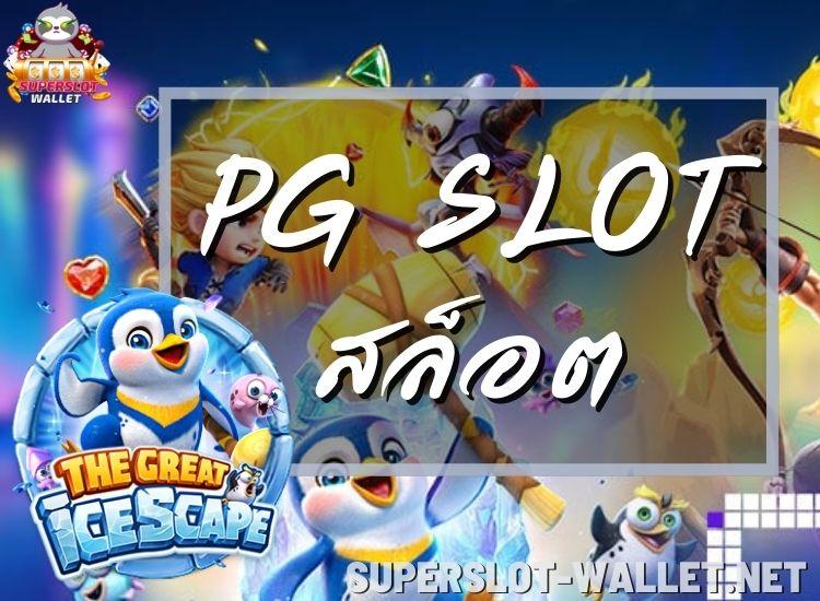 PG SLOT สล็อตออนไลน์