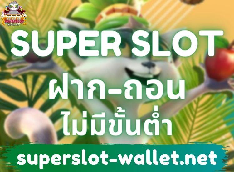Super slot ฝากถอนไม่มีขั้นต่ำ