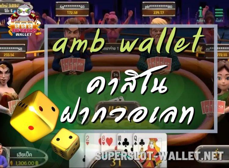 amb wallet