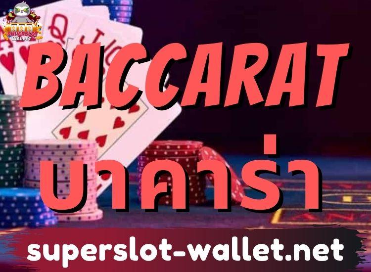 baccarat wallet