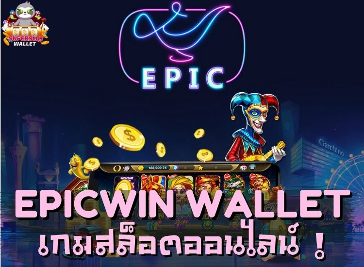 epicwin wallet
