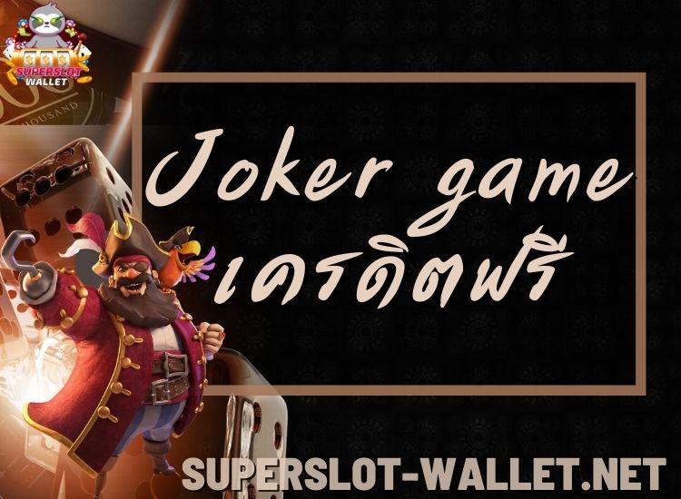 joker game เครดิตฟรี