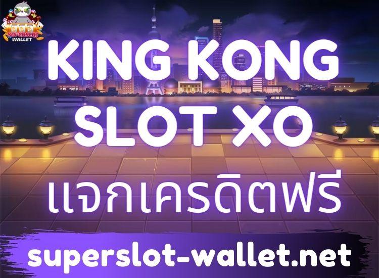 kingkongxo