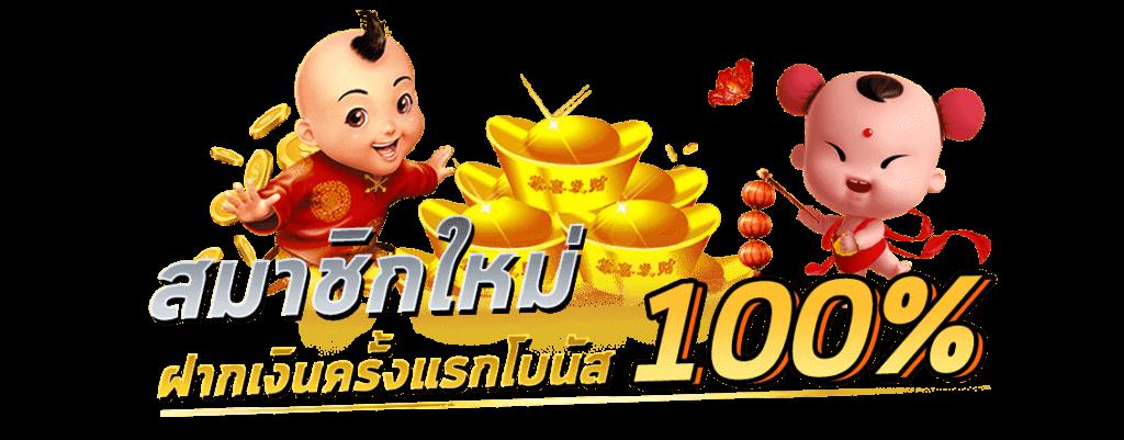 pgslot-โบนัส100
