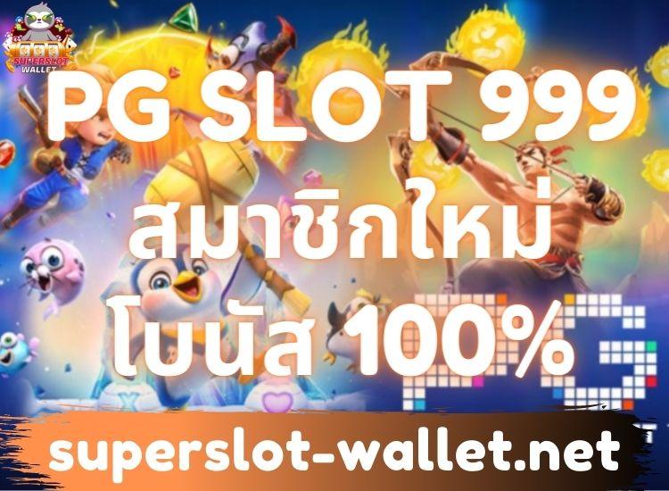 pgslot999
