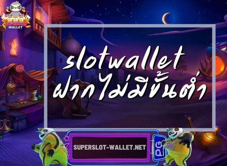 slotwallet ฝากไม่มีขั้นต่ำ