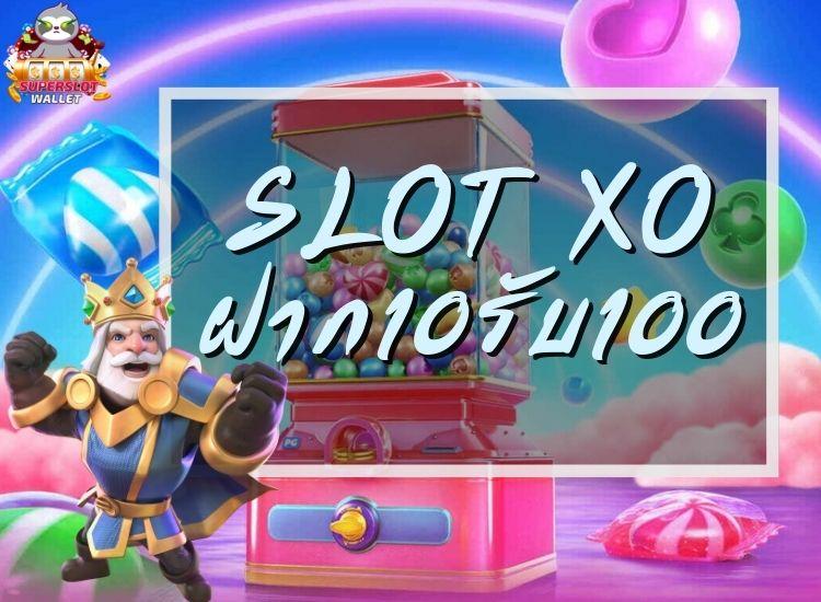 slotxo ฝาก10รับ100