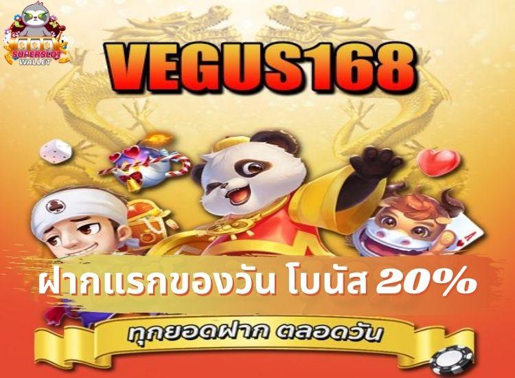 vegus168