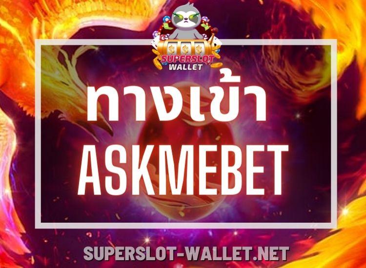 ทางเข้า Askmebet