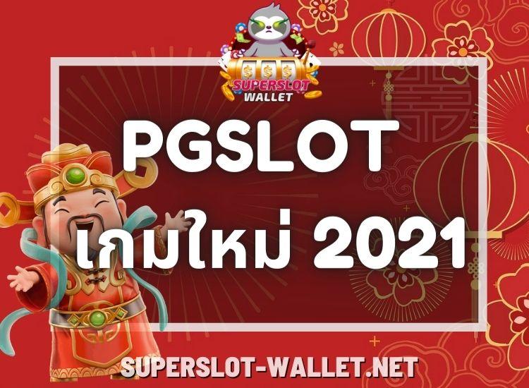 PGSLOT เกมใหม่ 2021