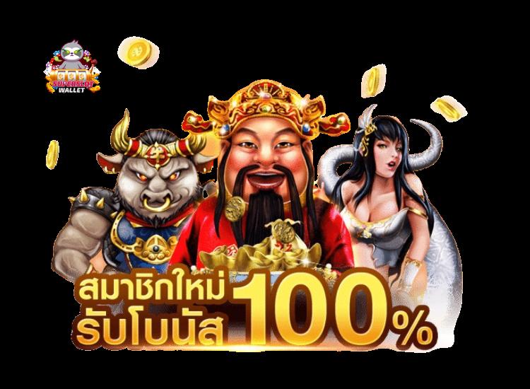 bonus100