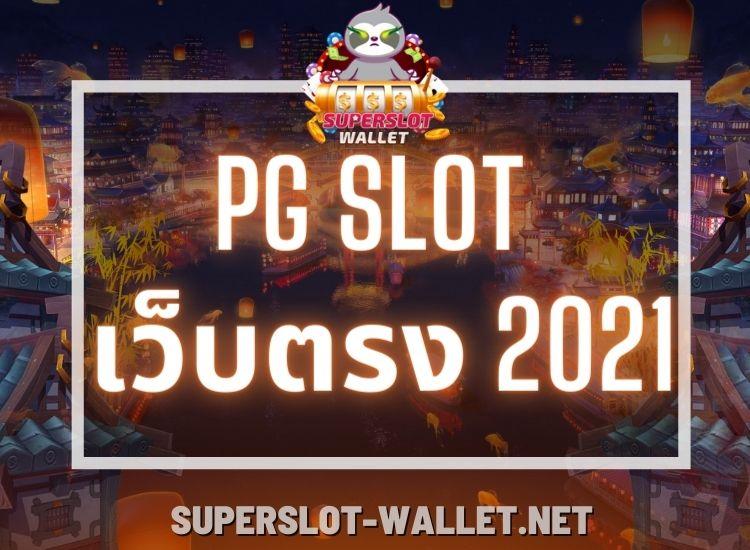 pg slot เว็บตรง 2021