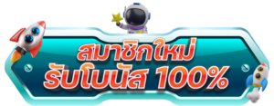 สมาชิกใหม่ โบนัส100%