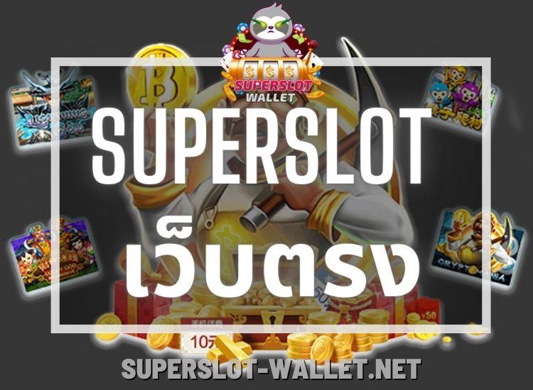 superslot เว็บตรง
